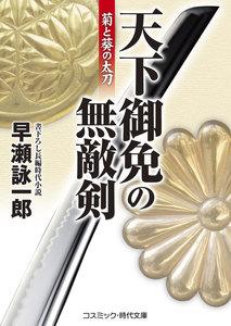 天下御免の無敵剣 菊と葵の太刀