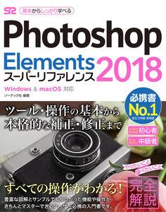Photoshop Elements 2018 スーパーリファレンス Windows&Mac OS対応 電子書籍版
