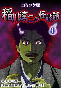 表紙『コミック版 稲川淳二の怪談話』 - 漫画