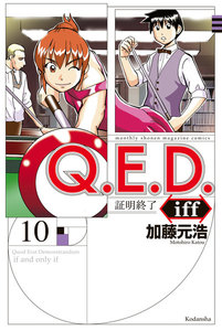 Q.E.D.iff ―証明終了― 10巻
