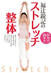 福辻鋭記のストレッチ整体 電子書籍版