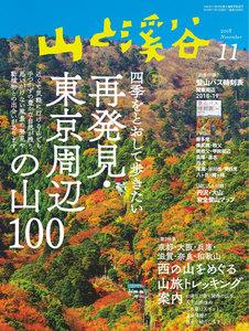 月刊山と溪谷 2018年11月号