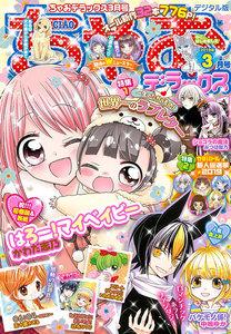 ちゃおデラックス 2019年3月号(2019年1月19日発売)
