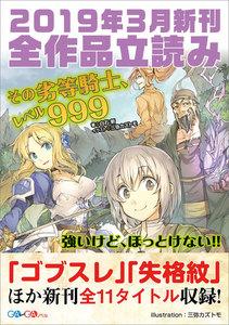 GA文庫&GAノベル2019年3月の新刊 全作品立読み(合本版)