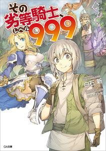 「その劣等騎士、レベル999」シリーズ