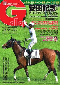 週刊Gallop(ギャロップ) 6月2日号
