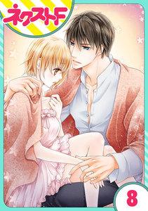 【単話売】お兄様と誓いの薔薇 8話 電子書籍版