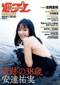 週プレ10月7日号No.39&40(2019年9月14日発売)