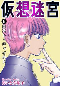 仮想迷宮 (6)ロスト・チャイルド