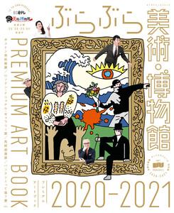 ぶらぶら美術・博物館 プレミアムアートブック 2020-2021
