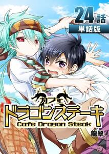 カフェ ドラゴンステーキ【単話版】