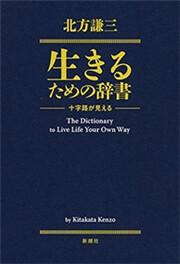 生きるための辞書―十字路が見える―