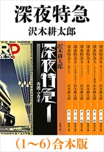 深夜特急(1~6)合本版(新潮文庫)【増補新版】 電子書籍版