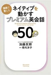 ネイティブを動かすプレミアム英会話50 電子書籍版