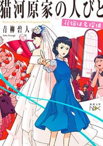 猫河原家の人びと―花嫁は名探偵―(新潮文庫) 電子書籍版