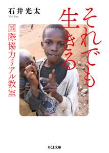 それでも生きる ──国際協力リアル教室 電子書籍版