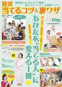 懸賞当てるコツ&裏ワザ100 Vol.4 電子書籍版