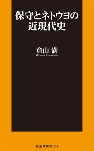 保守とネトウヨの近現代史 電子書籍版
