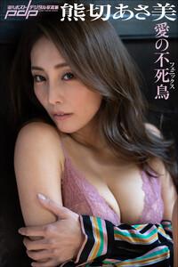 熊切あさ美 愛の不死鳥 週刊ポストデジタル写真集