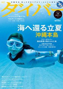 月刊ダイバー 2015年6月号