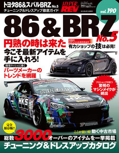 ハイパーレブ Vol.192 トヨタ86&スバルBRZ No.5