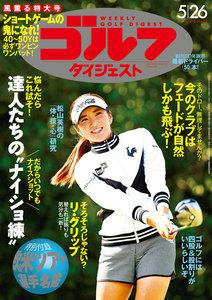 週刊ゴルフダイジェスト 2015年5月26日号