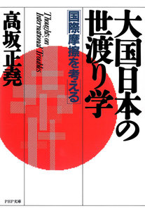 大国日本の世渡り学 国際摩擦を考える