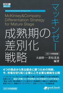 マッキンゼー 成熟期の差別化戦略 2014年新装版