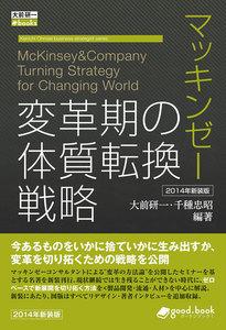 マッキンゼー 変革期の体質転換戦略 2014年新装版
