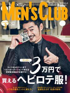 メンズクラブ 2016年3月号
