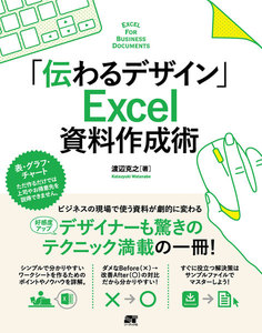 「伝わるデザイン」 Excel 資料作成術