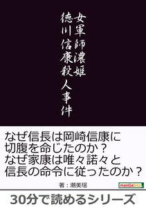 女軍師濃姫 徳川信康殺人事件。