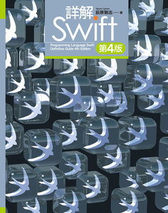 詳解 Swift 第4版