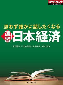 思わず誰かに話したくなる 速習!日本経済