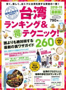 地球の歩き方MOOK 台湾 ランキング&マル得テクニック! 2018-2019