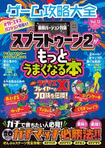 100%ムックシリーズ ゲーム攻略大全 Vol.12