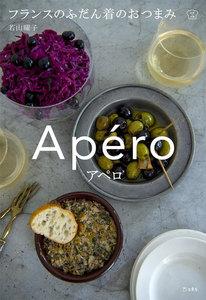 アペロ フランスのふだん着のおつまみ(立東舎 料理の本棚)