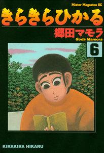 きらきらひかる (6~10巻セット)