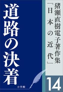 猪瀬直樹電子著作集「日本の近代」第14巻 道路の決着