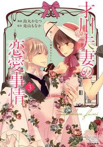 才川夫妻の恋愛事情 7年じっくり調教されました 3巻