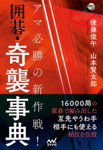 アマ必勝の新作戦! 囲碁・奇襲事典