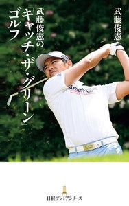 武藤俊憲の「キャッチ・ザ・グリーン」ゴルフ