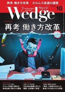 Wedge 2019年10月号