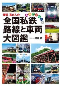 櫻井 寛さんの全国私鉄 路線と車両大図鑑