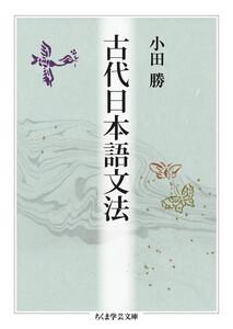 古代日本語文法 電子書籍版