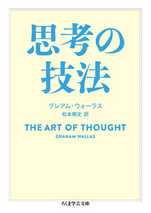 思考の技法 電子書籍版