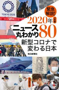 緊急解説!2020上半期 ニュース丸わかり80 新型コロナで変わる日本 電子書籍版