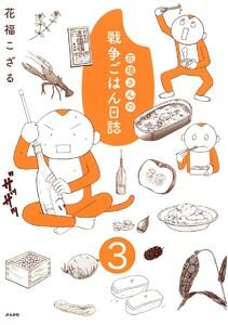 花福さんの戦争ごはん日誌(分冊版) 【第3話】