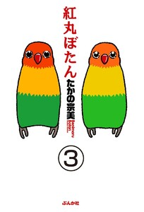 紅丸ぼたん(分冊版) 【第3話】