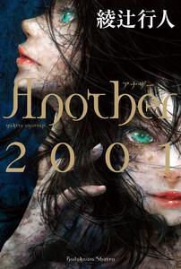 Another 2001(角川書店単行本)
